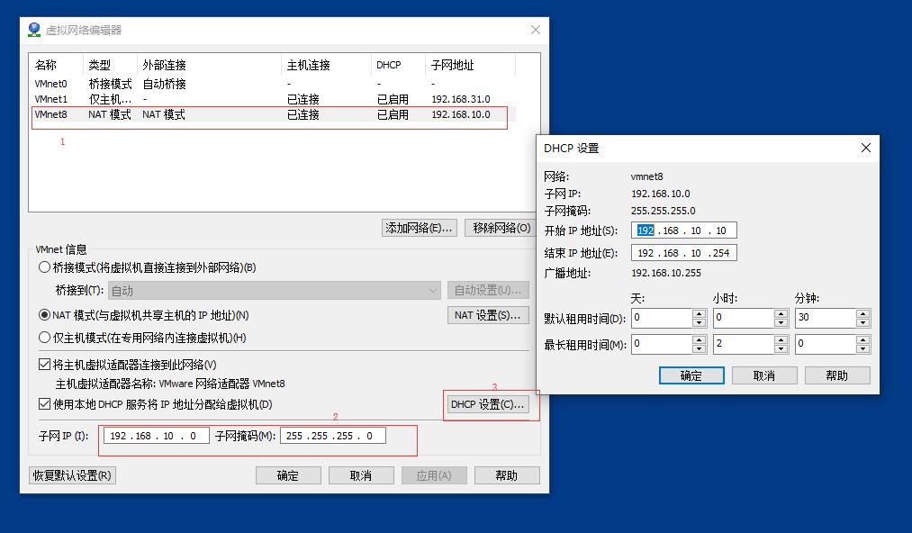 Linux_虚拟机设置Ip.png
